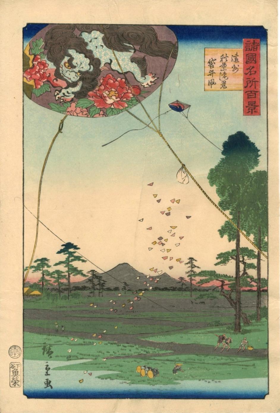 Hiroshige II Utagawa